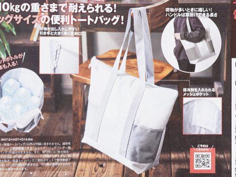 【次号予告】MonoMax(モノマックス)2021年5月号《特別付録》マーモット 荷物が出し入れしやすい! 特大保冷・保温トートバッグ