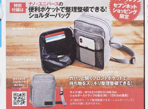 【次号予告】MonoMax(モノマックス)2021年5月号増刊号《特別付録》ナノ・ユニバースの 便利ポケットで整理整頓できる! ショルダーバッグ