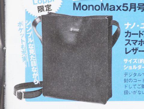 【次号予告】MonoMax(モノマックス)2021年5月号特別号(グッズ付きデジタルマガジン)《特別付録》ナノ・ユニバースの カード入れもスマホ入れも付いた! レザー調ショルダーバッグ