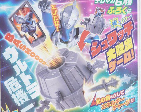 【次号予告】テレビマガジン 2021年6月号《ふろく》シュワッチ大脱出ゲーム