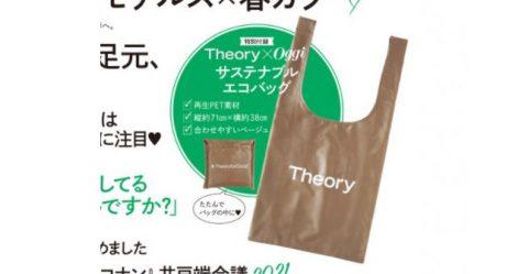 【次号予告】Oggi(オッジ)2021年5月号《特別付録》Theory(セオリー)×Oggi サステナブルエコバッグ