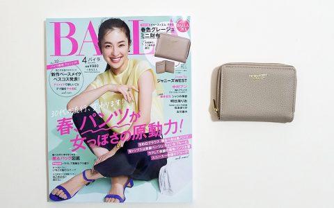 【開封レビュー】BAILA(バイラ)2021年4月号《特別付録》ドゥーズィエム クラス 春色グレージュミニ財布
