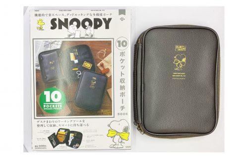 【開封レビュー】SNOOPY (スヌーピー)10ポケット収納ポーチ BOOK