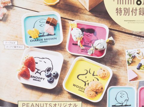【次号予告】mini(ミニ)2021年6月号《特別付録》PEANUTS(ピーナッツ)オリジナル 食品も置けるメラミン素材! スヌーピーと仲間たち♡ トレー4色セット