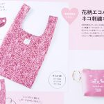 【次号予告】sweet(スウィート)2021年6月号《特別付録》SNIDEL HOME (スナイデルホーム)花柄エコバッグ&ネコ刺繍ポーチ