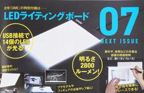 【次号予告】DIME(ダイム)2021年7月号《特別付録》LEDライティングボード
