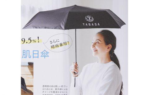 【次号予告】素敵なあの人 2021年7月号《特別付録》TABASA (タバサ)完全遮光の美肌日傘