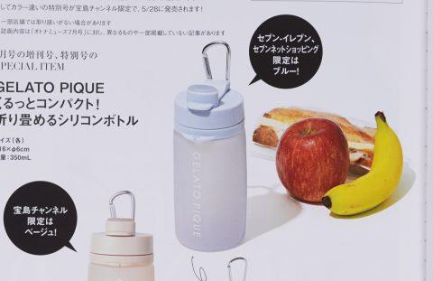 【次号予告】otona MUSE(オトナミューズ)2021年7月号増刊号《特別付録》GELATO PIQUE(ジェラート ピケ)くるっとコンパクト!折り畳めるシリコンボトル<ブルー>