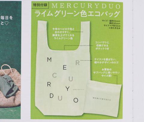 【次号予告】MORE(モア)2021年7月号《特別付録》MERCURYDUO(マーキュリーデュオ)ライムグリーン色エコバッグ