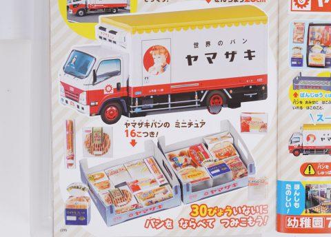 【次号予告】幼稚園 2021年7・8月号《ふろく》まてまて!パントラック 山崎製パンコラボ!