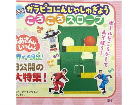 【次号予告】 NHKのおかあさんといっしょ 2021年夏号≪特別付録≫ガラピコにんじゃしゅぎょう ころころスロープ
