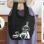 【新刊情報】MOOMIN( ムーミン)毎日使える 保冷ショッピングバッグ BOOK