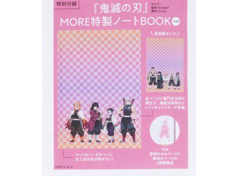【次号予告】MORE(モア)2021年8月号《特別付録》鬼滅の刃 MORE特製ノートBOOK