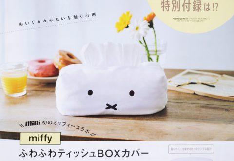 【次号予告】mini(ミニ)2021年8月号《特別付録》miffy(ミッフィー) ふわふわティッシュBOXカバー