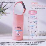 【次号予告】steady.(ステディ)2021年7月号増刊号《特別付録》スヌーピーの クリアボトル&ボトルケース