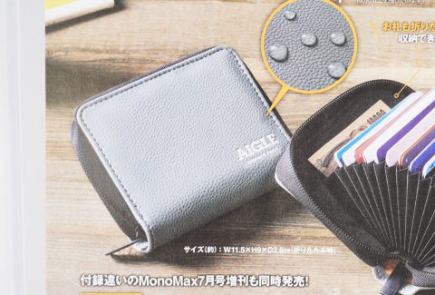 【新刊情報】MonoMax(モノマックス)2021年7月号増刊号《特別付録》エーグル 30枚のカードが収納できる!水を弾く!じゃばら式カードケース!
