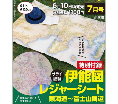 【次号予告】サライ 2021年7月号《特別付録》伊能図レジャーシート〜東海道・富士山周辺〜