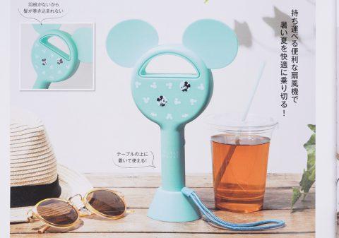 【次号予告】InRed(インレッド)2021年8月号増刊号《特別付録》ミッキーマウスデザイン 手持ちと卓上で使える 羽根のない扇風機