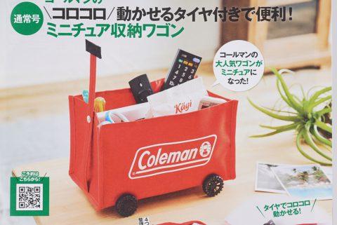 【次号予告】MonoMax(モノマックス)2021年8月号《特別付録》コールマンの \コロコロ/動かせるタイヤ付きで便利! ミニチュア収納ワゴン
