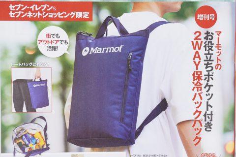 【次号予告】MonoMax(モノマックス)2021年8月号増刊号《特別付録》マーモットの お役立ちポケット付き 2WAY保冷バックパック