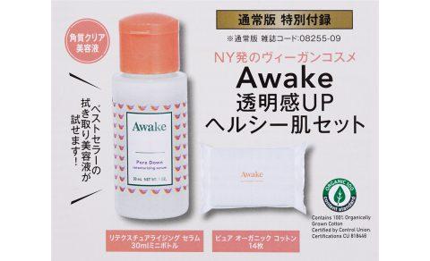 【次号予告】MAQUIA(マキア)2021年9月号《特別付録》Awake(アウェイク)透明感UPヘルシー肌セット