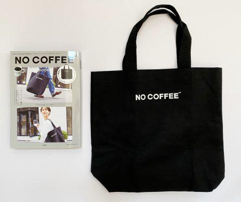 【フラゲレビュー】NO COFFEE(ノー コーヒー)BIG TOTE BAG BOOK