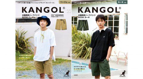 【新刊情報】KANGOL(カンゴール)水陸両用ハーフパンツ BOOK(ベージュ/カーキ)