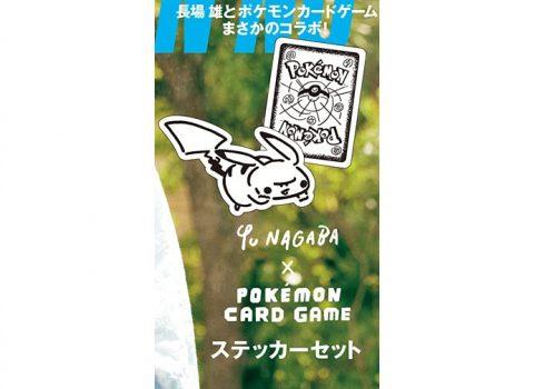 【次号予告】MEN'S NON-NO(メンズノンノ)2021年8.9月合併号《特別付録》Yu NAGABA ×ポケモンカードゲーム ステッカーセット
