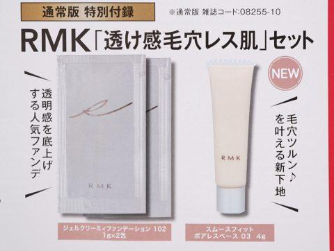 【次号予告】MAQUIA(マキア)2021年10月号《特別付録》RMK「透け感毛穴レス肌」セット