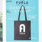 【次号予告】MORE(モア)2021年10月号《特別付録》FURLA(フルラ)ロゴ入りモノトーントートバッグ