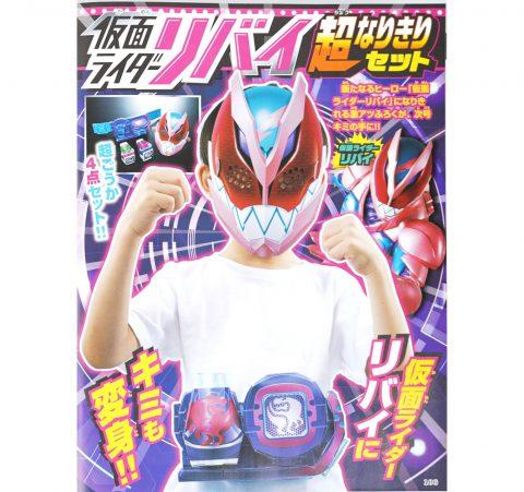 【次号予告】てれびくん 2021年10月号《特別付録》新ライダーふろく 仮面ライダー リバイ超なりきりセット