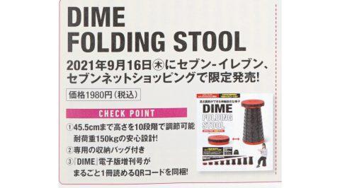【次号予告】DIME(ダイム) 電子版増刊号 DIME FOLDING STOOL