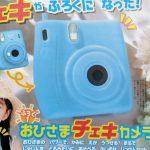 【次号予告】小学一年生 2021年9月号《ふろく》おひさまチェキカメラ