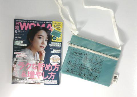 【開封レビュー】日経ウーマン 2021年8月号《特別付録》SNOOPY(スヌーピー)オリジナルサコッシュ