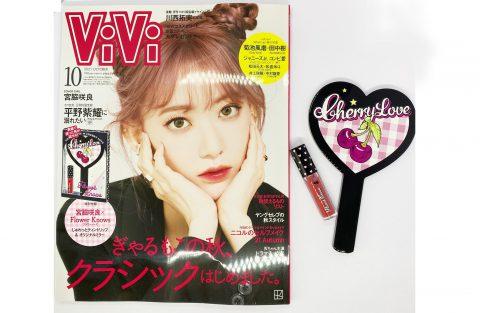 【開封レビュー】 ViVi(ヴィヴィ)2021年10月号≪特別付録≫ フラワーノーズ Cherry Loveスペシャルセット(ティントリップ×オリジナルミラー)