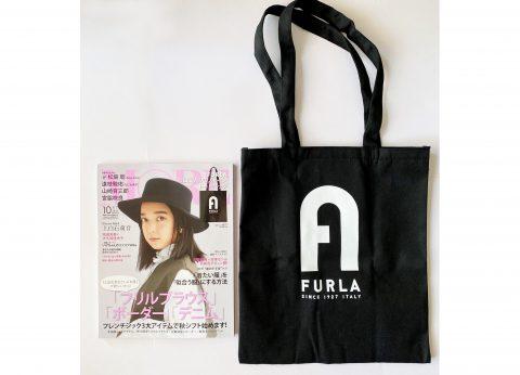 【開封レビュー】MORE(モア)2021年10月号《特別付録》FURLA(フルラ)ロゴ入りモノトーントートバッグ