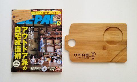 【開封レビュー】BE-PAL(ビーパル)2021年9月号《特別付録》OPINEL(オピネル)バンブーカッティングボード