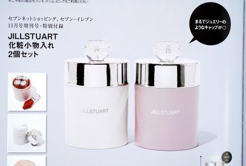 【次号予告】otona MUSE(オトナミューズ)2021年11月号増刊号《特別付録》JILLSTUART(ジルスチュアート) 化粧小物入れ 2個セット