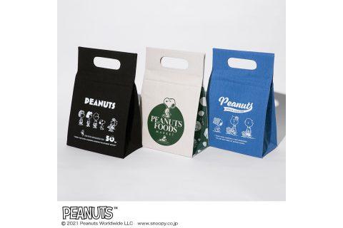 【新刊情報】SNOOPY(スヌーピー) 保冷デリバッグBOOK (BLACK/GREEN/BLUE)