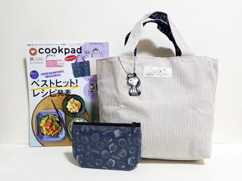 【開封レビュー】cookpad plus(クックパッド プラス) 2021年秋号《特別付録》スヌーピー 秋のおでかけ 豪華3点セット