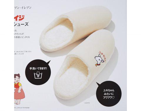 【次号予告】otona MUSE(オトナミューズ)2021年12月号増刊号《特別付録》アルプスの少女ハイジ ユキちゃんルームシューズ