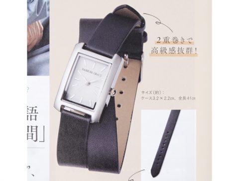 【次号予告】素敵なあの人 2021年12月号《特別付録》HARRISS GRACE (ハリス・グレース)上品シックな二重巻きベルト アクセサリー腕時計