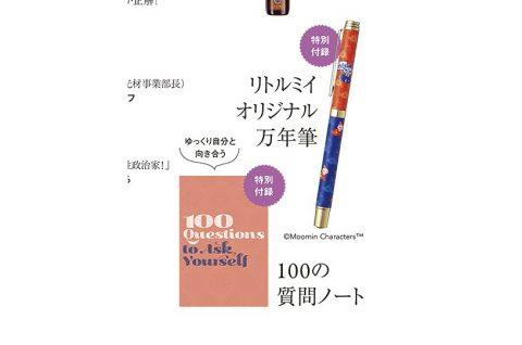 【次号予告】日経WOMAN(ウーマン) 2021年11月号《特別付録》リトルミイ オリジナル 万年筆