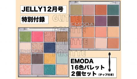 【次号予告】JELLY(ジェリー)2021年12月号《特別付録》EMODA(エモダ)16色パレット2個セット! マット&グリッターパレットセット