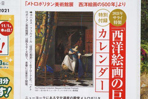 【次号予告】サライ 2021年12月号《特別付録》サライ特製「西洋絵画の巨匠」カレンダー