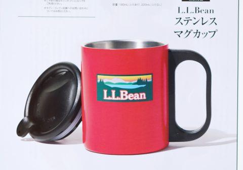 【次号予告】GLOW(グロー)2022年1月号増刊号《特別付録》L.L.Bean(エルエルビーン)ステンレス マグカップ