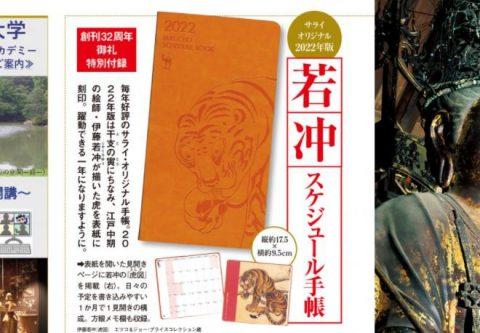 【次号予告】サライ 2021年11月号《特別付録》サライオリジナル2022年度版 若冲スケジュール手帳